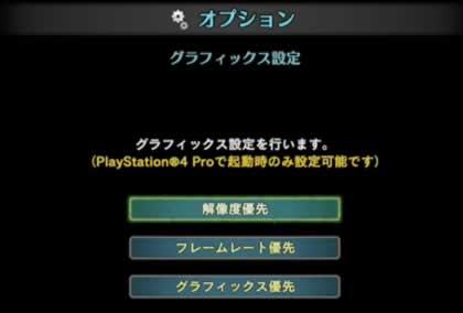 PS4 PRO版のみの要素