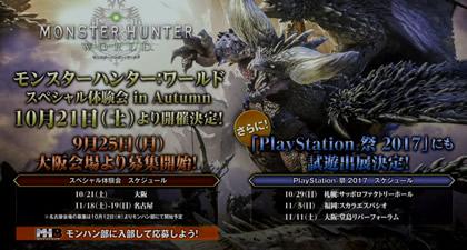 PS祭2017、スペシャル体験会