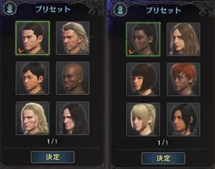 ベータ版のキャラクタープリセット画像