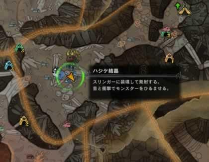 龍結晶の地エリア8のハジケ結晶がある場所